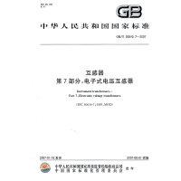 互感器第7部分:电子式电压互感器 GB/T20840.7-2007