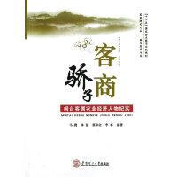 客商骄子:闽台客属农业经济人物纪实