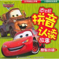 迪士尼拼音认读故事―赛车小镇