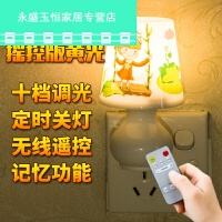 led插电小夜灯遥控可调光台灯卧室床头插座定时夜光节能婴儿喂奶