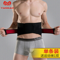 运动护腰带护腰男健身护具体育用品训练腰带绷带练功足球跑步束腰 单条装送运动袜一双---拍下立减10元 L2尺1-2尺8