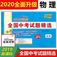 天利38套2019新课标全国中考试题精选(2020全面升级)物理