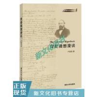 【二手旧书9成新】黎曼猜想漫谈卢昌海9787302293248清华大学出版社