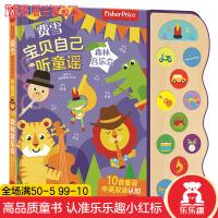 费雪宝贝自己听童谣森林音乐会 幼儿0-3岁有声读物中英双语宝宝点读发声绘本书阅读英语学习学前幼儿园早教书籍