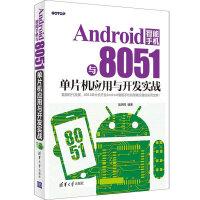 【正版全新直发】Android 智能手机与8051单片机应用与开发实战 翁明周著 9787302415060 清华大学