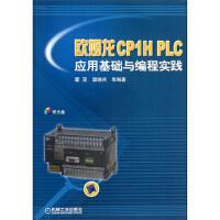 [二手旧书9成新]欧姆龙CP1H PLC应用基础与编程实践(附光盘),霍罡,樊晓兵 等,9787111230885,机