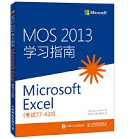 MOS 2013 学习指南 Microsoft Excel 考试77-420