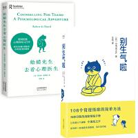 蛤蟆先生去看心理医生+别生气啦(全2册)