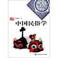中国民俗学 陈勤建 著