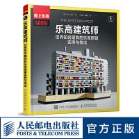 乐高建筑师 世界知名建筑的乐高搭建实例与技法 乐高科技作品展示 乐高积木 乐高设计