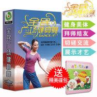正版中老年广场舞教学视频教程dvd碟小苹果健身舞蹈光盘DVD光碟片