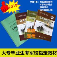 正版2018年专升本用书大专生士兵考军校教材3本+大专生历年真题汇编1本