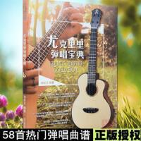 正版 尤克里里弹唱宝典 刘宗立编著 ukulele教程 书籍 四线谱 吉林出版集团有限责任公司