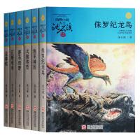 沈石溪动物小说第六辑 新版6册/侏罗纪龙鸟+牧羊神豹+兵猴传奇+野马归野+*母亲+金蟒蛇