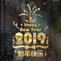新年装饰店铺橱窗玻璃贴纸过年春节场景布置用品门贴猪年窗贴 中