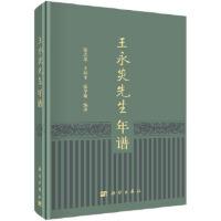 王永炎先生年谱 张志斌,王燕平,张华敏 科学出版社