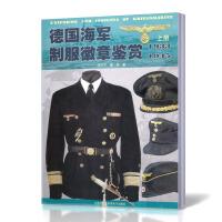 正版�F� 德��海�制服徽章�b�p(1933-1945)上�� �F代科�W科技�事力量一�[�D一�鸲��鹗� �^期刊�s志