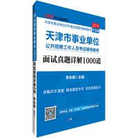 中公教育2020天津市事业单位考试:综合知识(教材+历年真题)2本套