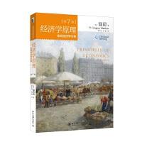 《经济学原理》(第7版)(宏观经济学分册 )曼昆 北京大学出版社 (美)曼昆(N.Gregory,Mankiw),梁小
