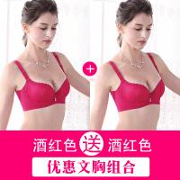 文胸小胸罩聚拢调整型性感上托防下垂收副乳一片式无痕内衣女薄款 酒红色+酒红色 6027