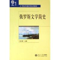 【旧书二手书8成新】俄罗斯文学简史 任光宣 北京大学出版社 9787301109045