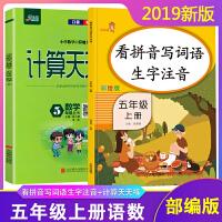 看拼音写词语五年级上册计算天天练人教版