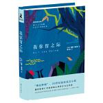 【新书店正版】我弥留之际 威廉・福克纳,蓝仁哲 译林出版社