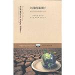 饥饿的地球村――新食物短缺地缘政治学,(美)莱斯特.R.布朗,上海科技教育出版社9787542855749