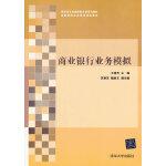 商业银行业务模拟(高职高专金融保险专业系列教材 金融保险企业岗位培训教材)