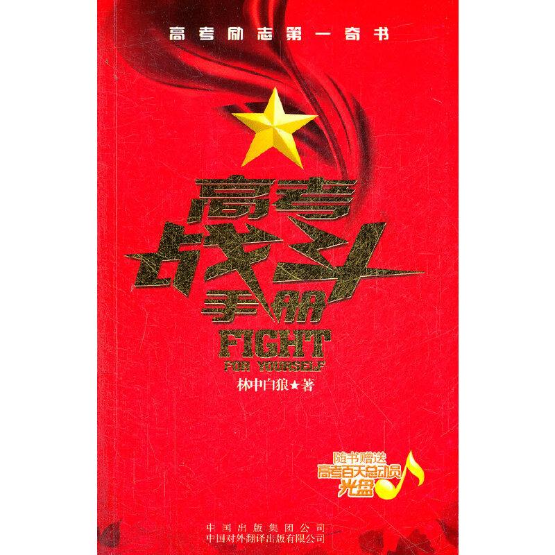 高考战斗手册 配光盘--高考励志第一奇书