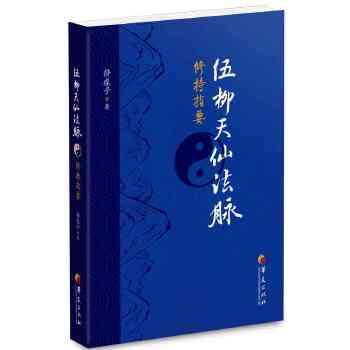 伍柳天仙法脉修持指要(pdf+txt+epub+azw3+mobi电子书在线阅读下载)