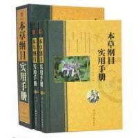 本草纲目实用手册 + 限量赠送 中华唤醒经典诵读丛书 三字经 1本