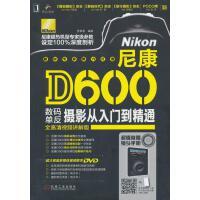 尼康D600数码单反摄影从入门到精通 罗斯基 编著 机械工业出版社 9787111425113