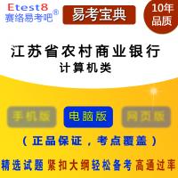 2020年江苏省农村商业银行招聘考试(计算机类)易考宝典软件 (ID:2136)