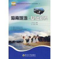 海南旅游 基础知识,毛江海,刘立民,毛江海著,东南大学出版社9787564116422