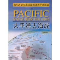 太平洋大海战