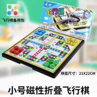 磁性折叠飞行棋成人小号亲子儿童益智便携式亲子跳跳棋