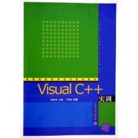 Visual C++实训