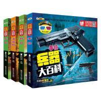 3D兵器大百科4册手枪机枪步枪冲锋枪先进武器百科全书6-9-12岁儿童军事科技知识科普读物兵器传奇中小学生课外阅读