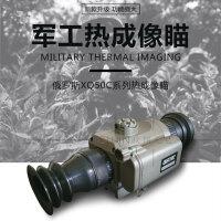 军品热瞄 热成像仪 高分辩率 无挡片 17μm DDE增强画质 高灵敏度不刺眼红外探测器 50镜头