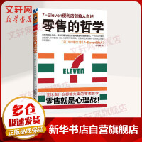零售的哲学:7-Eleven便利店创始人自述(011) 铃木敏文