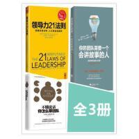 领导力21法则+你的团队需要一个会讲故事的人 +不懂说话,你怎么带团队? 助力您提升团队战斗力 领导力21法