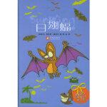 【旧书二手书9成新】单册售价 日翅蝠/蝙蝠的故事小丛书 (加)奥培尔(Oppel,K.),熊裕 97878065789