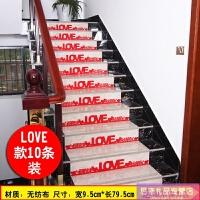 结婚婚庆用品创意婚房无纺布楼梯喜字台阶装饰喜字贴婚礼现场布置 10条装送隐形强力胶