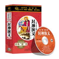 正版 封神演义 开车读中国古典经典小说听书/评书cd光盘车载碟片
