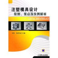注塑模具设计原则、要点及实例解析,付伟,陈碧龙,机械工业出版社9787111305538