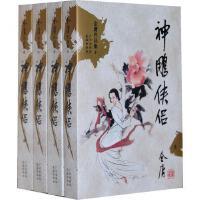 【新华书店 品质无忧】神雕侠侣(全四册)金庸广州出版社9787807310839