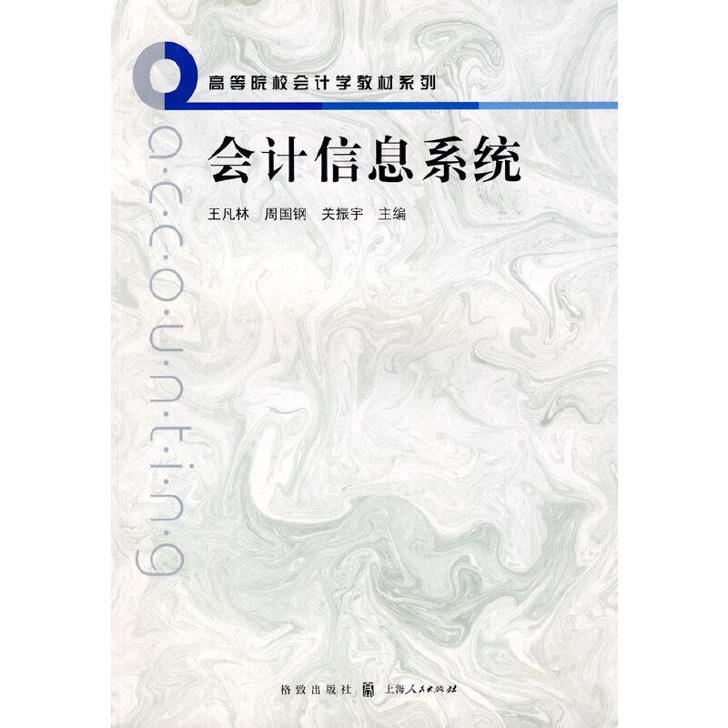 会计信息系统(高等院校会计学教材系列)