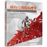 万千心理・体育与训练心理学(第六版)