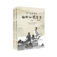 龙门要籍精校(全二册)